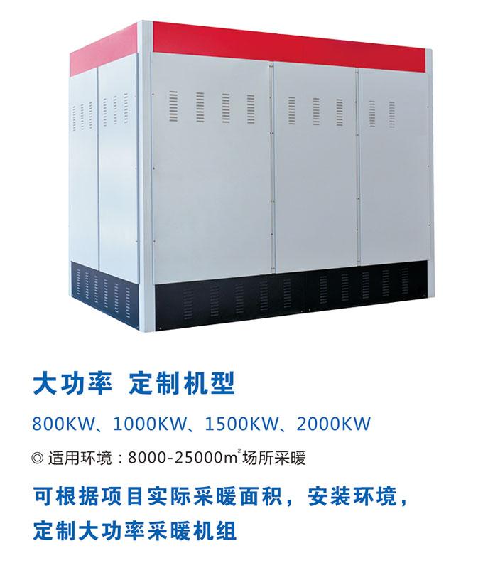 80千瓦半导体电锅炉
