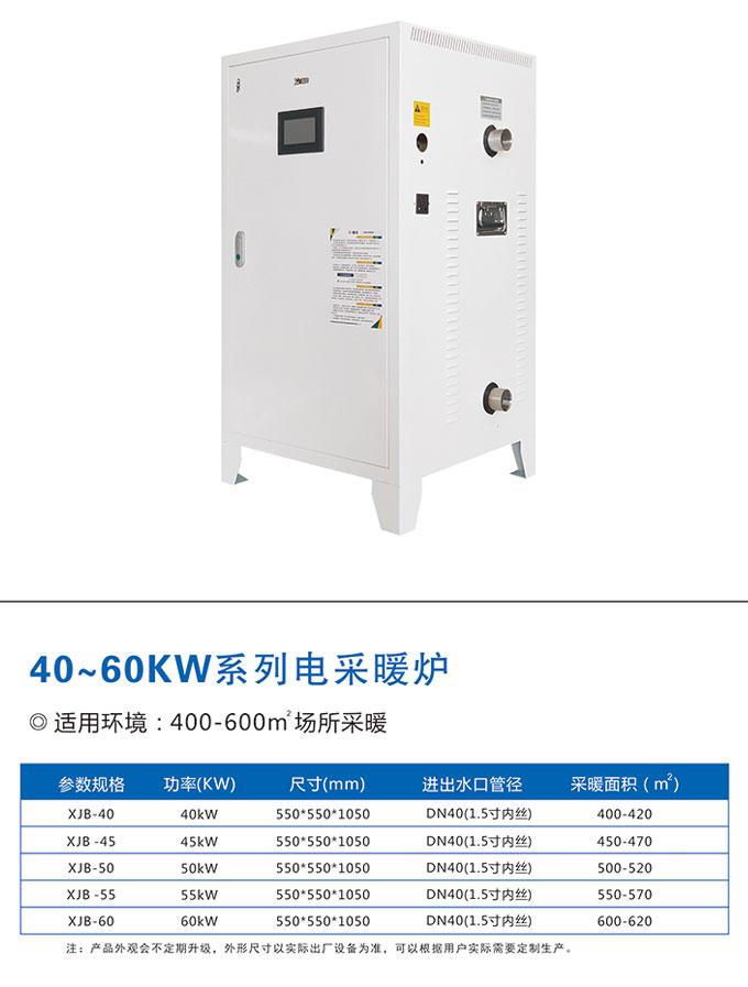 800千瓦半导体电锅炉